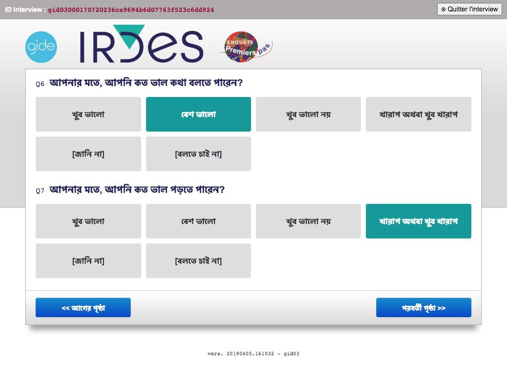 questionnaire bengali